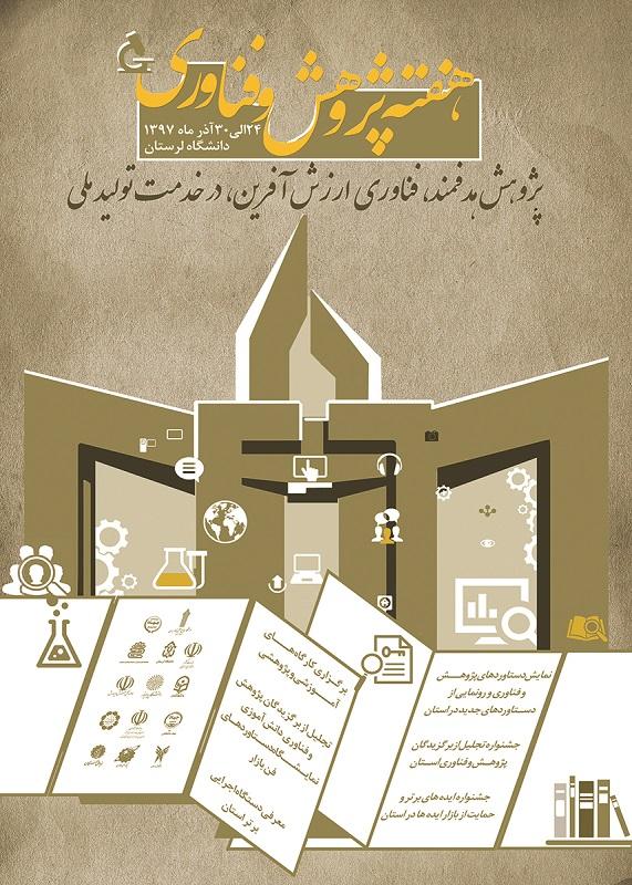پوستر هفته پژوهش و فناوری 97
